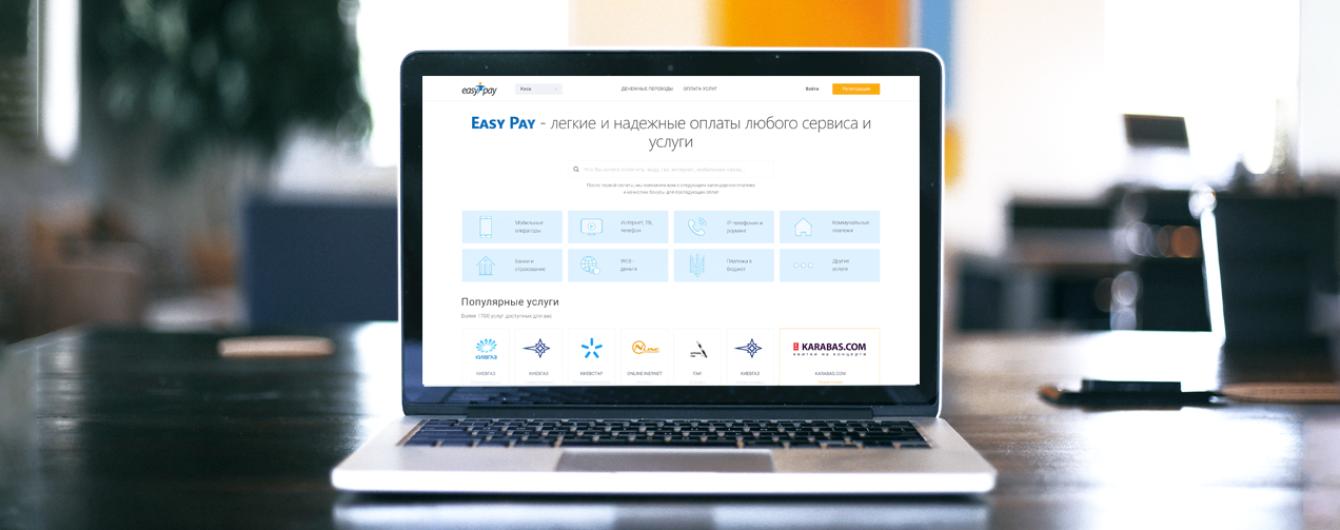 Компания EasyPay презентовала обновленный сайт с расширенными возможностями