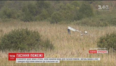 Спасательный вертолет упал в реку во время тушения пожара на Харьковщине
