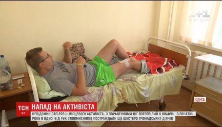 Активисты под пулями. В Одессе напали на борца против застройки побережья и известного волонтера
