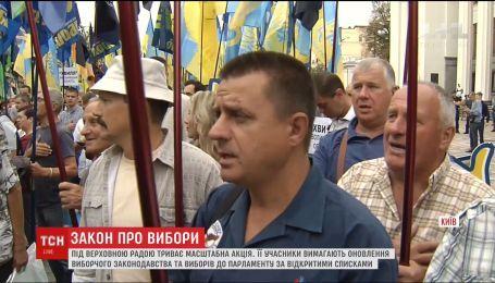 Под Верховной Радой митингующие требовали реформировать избирательное законодательство