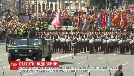 """Приветствие """"Слава Украине!"""" и ответ """"Героям слава!"""" станут официальными после изменений в военном уставе"""