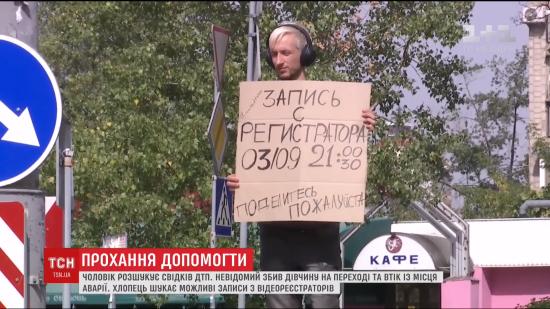 Киянин із плакатом біля дороги розшукує відео з реєстратора, яке допомогло б знайти винуватця ДТП