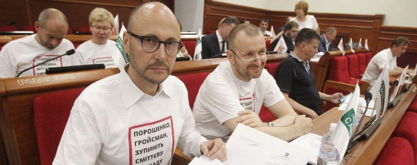 """""""Самопоміч"""" виключила зі своїх лав голову фракції у Київраді і ще трьох депутатів"""