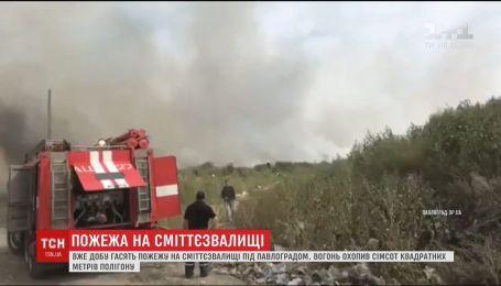 Пожар на свалке под Павлоградом охватил 700 квадратных метров