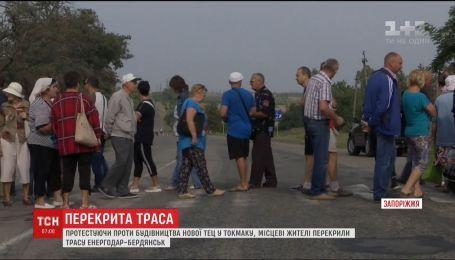 На Запорожье люди перекрыли трассу в знак протеста против строительства новой ТЭЦ
