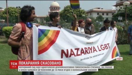 Верховний суд Індії декриміналізував гомосексуальні стосунки