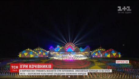 В Кыргызстане проходят Всемирные игры кочевников