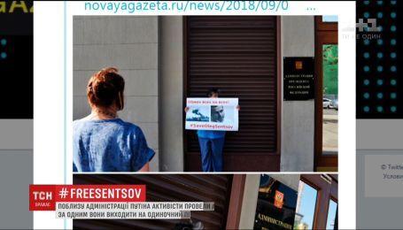 Біля адміністрації Путіна влаштували акцію на підтримку Олега Сенцова