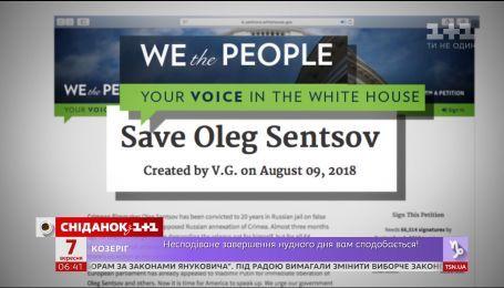 Спільна перемога: чого вартувало українцям підписати петицію на підтримку Олега Сенцова на сайті Білого Дому