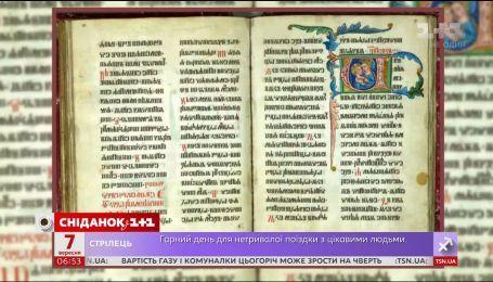 В Киеве планируют издать факсимиле Евангелия королевы Франции Анны Ярославны