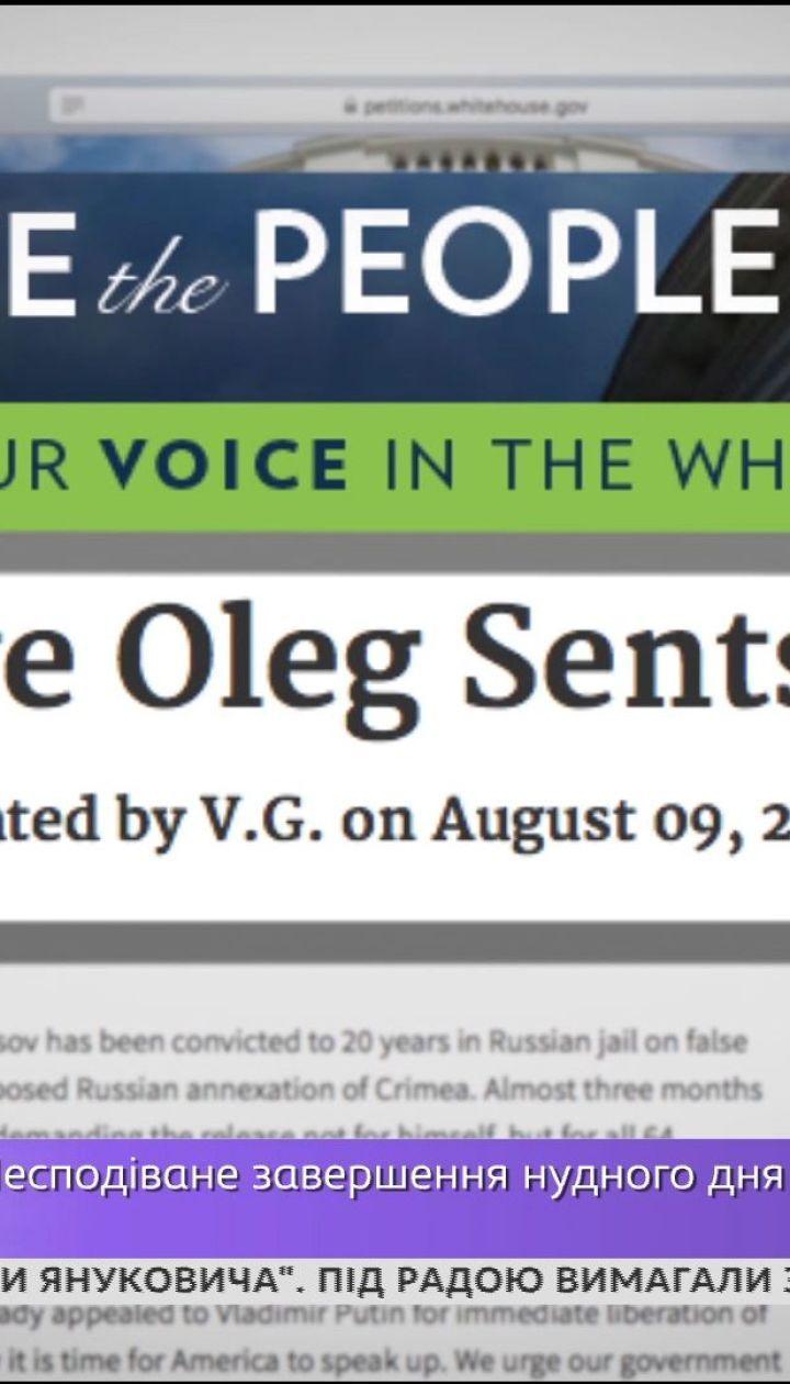 Общая победа: чего стоило украинцам подписать петицию в поддержку Олега Сенцова на сайте Белого Дома