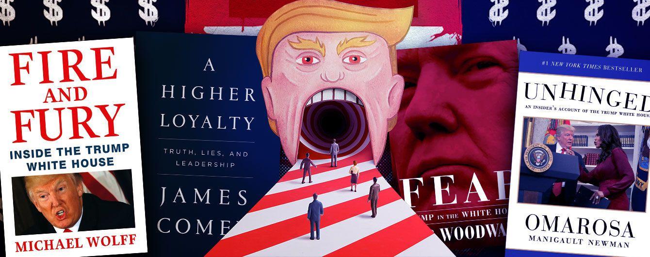 """""""Сумасшедший"""" президент в зоопарке без стен: каким предстает Трамп со страниц посвященных ему книг"""