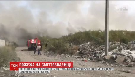На Днепропетровщине после масштабного пожара продолжают тлеть кучи мусора