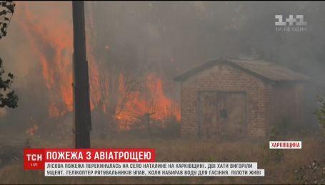 Масштабну пожежу на Харківщині досі не вдалось ліквідувати