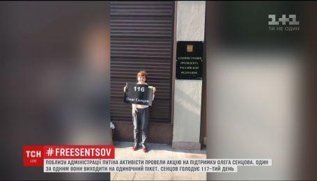 В Москве активисты один за другим выходят на одиночные пикеты в поддержку Сенцова