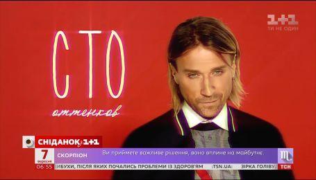 """Співак Олег Винник випустив нове fashion-відео на пісню """"Ты в курсе"""""""