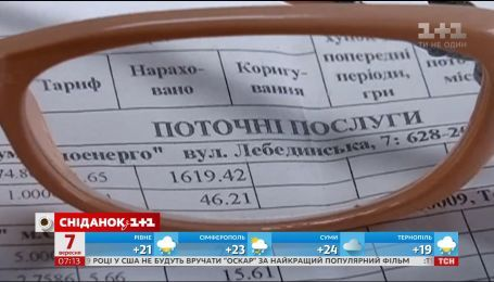 Українцям почали виплачувати зекономлені субсидії - економічні новини