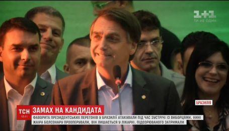 Під час зустрічі із виборцями на кандидата у президенти Бразилії напали з ножем