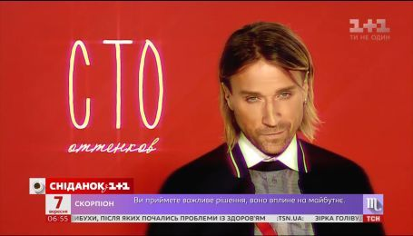 """Певец Олег Винник выпустил новое fashion-видео на песню """"Ты в курсе"""""""