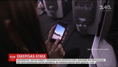 Авіакомпанія British Airways повідомила про масштабну хакерську атаку