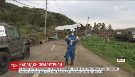 В Японії зростає кількість жертв нищівного землетрусу на острові Хоккайдо