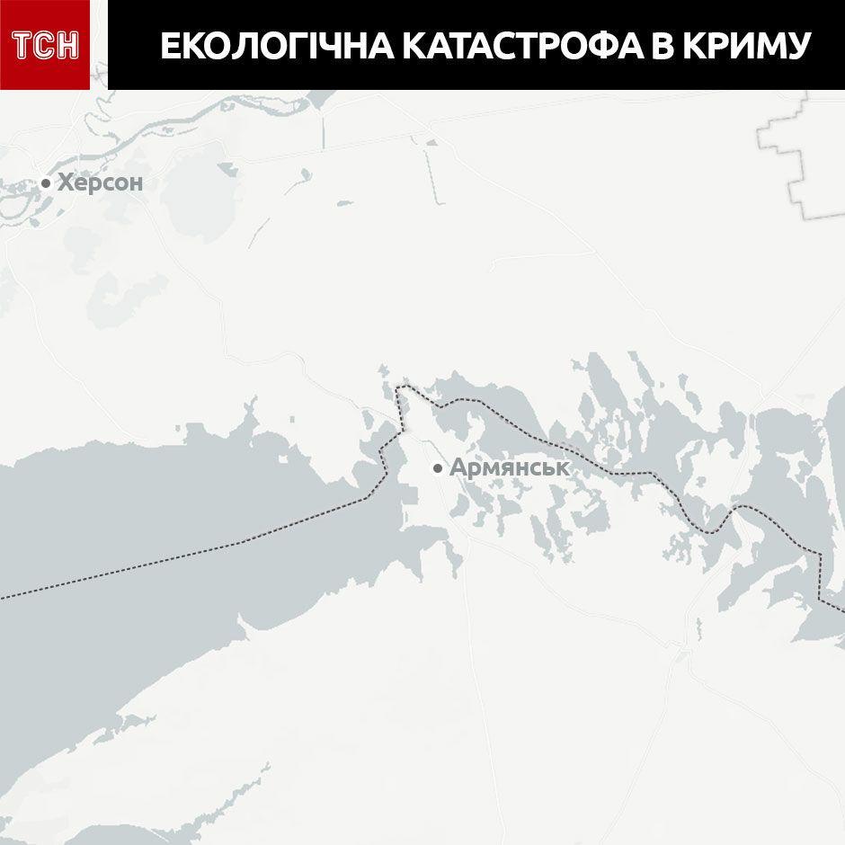 екологічна катастрофа у Криму, пінбокс