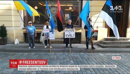 В России возле администрации Путина устроили акцию в поддержку Сенцова