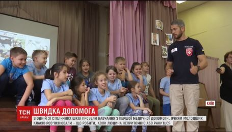 У Києві в одній зі шкіл провели навчання з першої медичної допомоги
