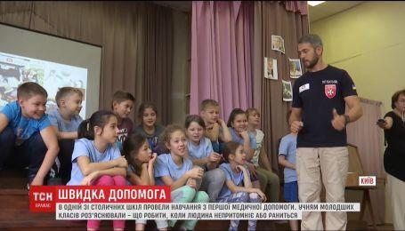 В Киеве в одной из школ провели учения по оказанию первой медицинской помощи