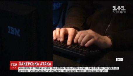 """Авіакомпанія """"British Airways"""" повідомила про масштабну хакерську атаку"""