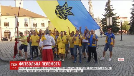 Победа желто-синих. Сборная Украины по футболу успешно дебютировала в Лиге наций