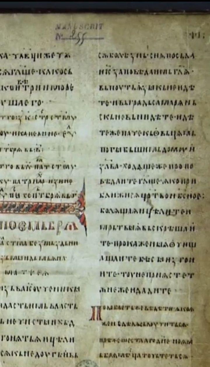 У Києві створять точну копію Реймського Євангелія