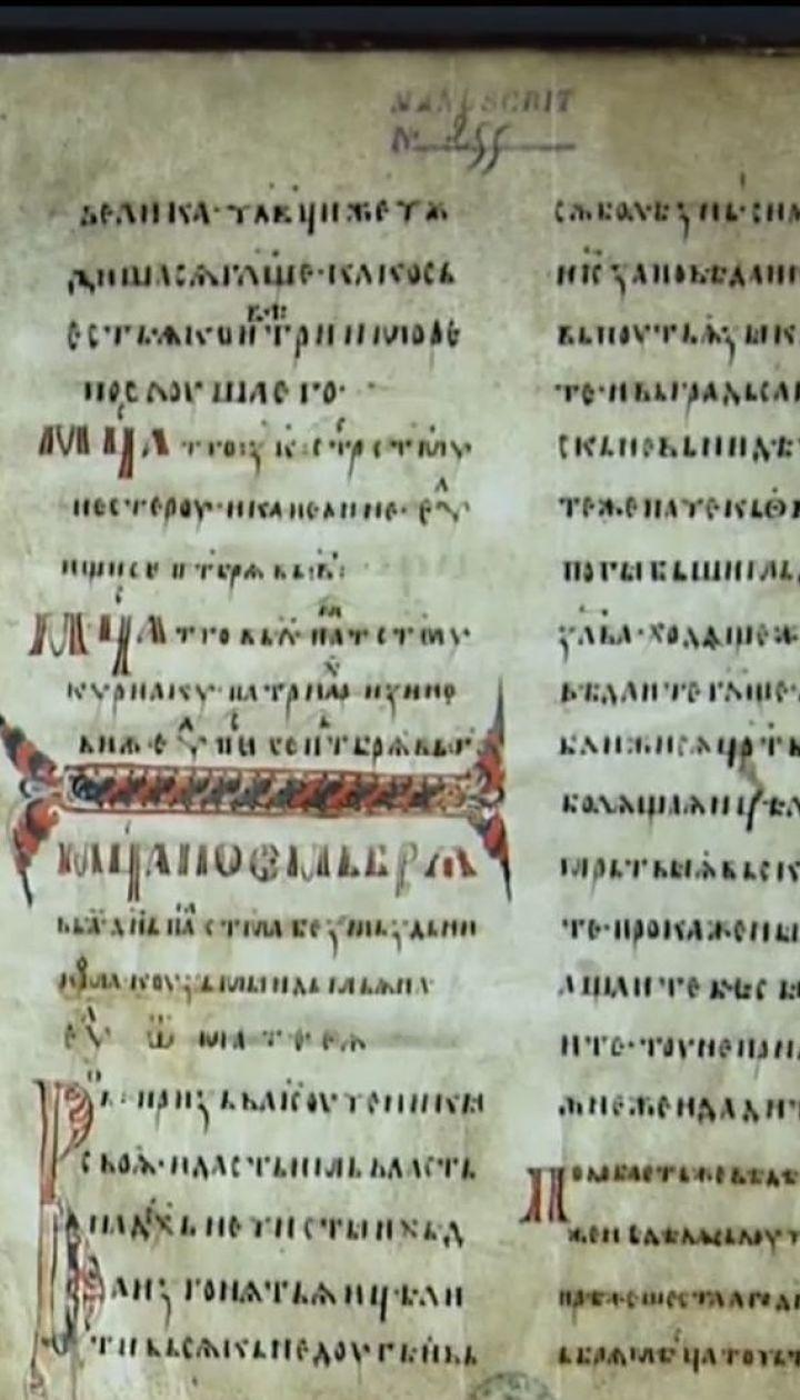 В Киеве создадут точную копию Реймского Евангелия