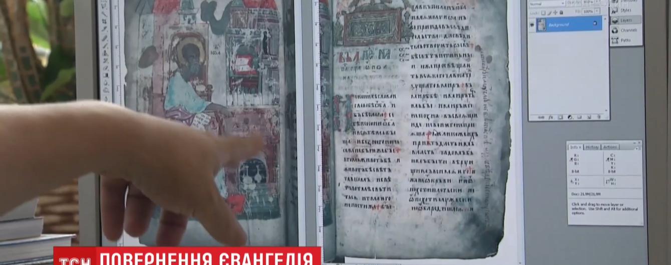 У Києві надрукують факсимільні копії унікального Реймського Євангелія, на якому присягалися французькі королі