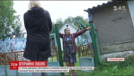 На Тернопільщині селяни скаржаться на погане самопочуття після обробки полів хімікатами
