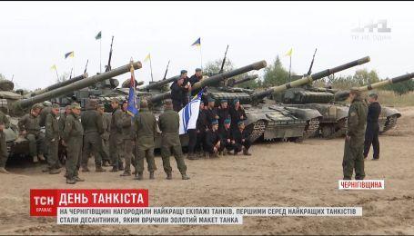 День танкиста: на Черниговщине наградили лучшие экипажи танков