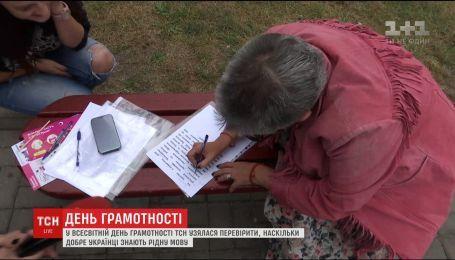 В День грамотности ТСН проверила, насколько хорошо украинцы знают родной язык