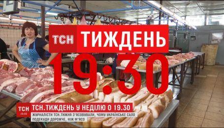 ТСН.Тиждень дослідив, чому українське сало продають за ціною заморського делікатесу