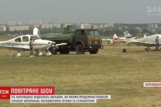 На авиашоу в Харькове показали малый самолет и украинские вертолеты, которые покупают за рубежом