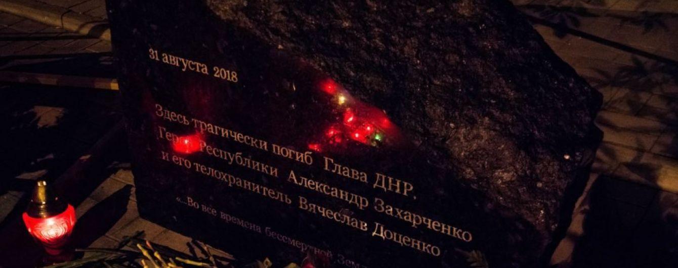 """Оккупанты Донецка хотят демонтировать кафе """"Сепар"""" и сделать мемориал Захарченко"""