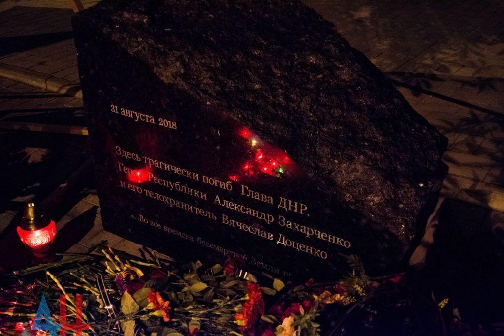 Камінь Захарченку