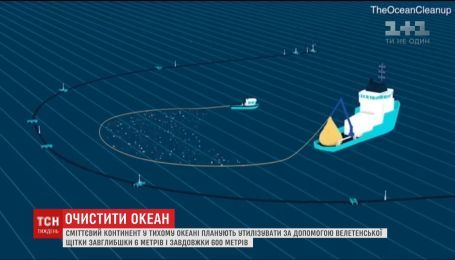 Сміттєвий континент у Тихому океані планують утилізувати за допомогою 600-метрової щітки