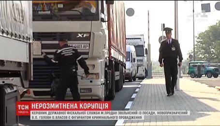 Нерастаможенная коррупция. Глава ДФС Мирослав Продан уволен с должности