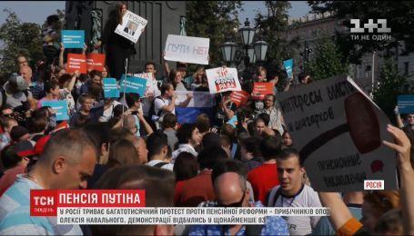 Царя у відставку. Росіяни протестують проти підняття пенсійного віку