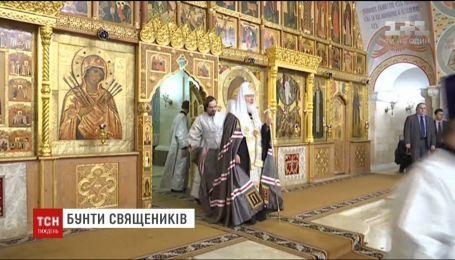 Календар тижня: бунти священників та відмивання грошей Путіним