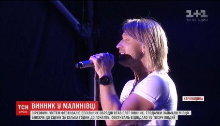 Олег Винник выступил на фестивале свадебных обрядов в Малиновке