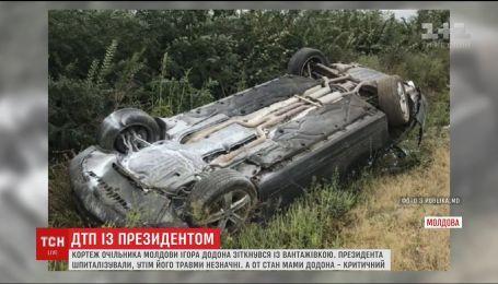Кортеж президента Молдови потрапив у ДТП