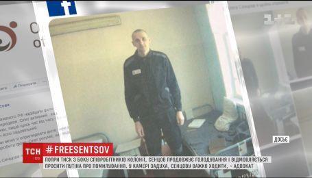 У колонії на Сенцова тиснуть, аби він припинив протест – адвокат