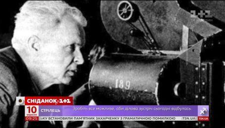 Новатор, який всім серцем любив Україну. Історія режисера Олександра Довженка