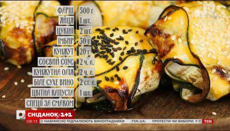 Конвертики із цукіні з м'ясом - рецепти Сенічкіна